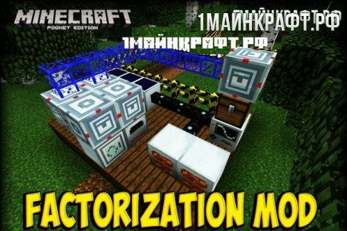 Мод Factorization для майнкрафт пе 0.14.3