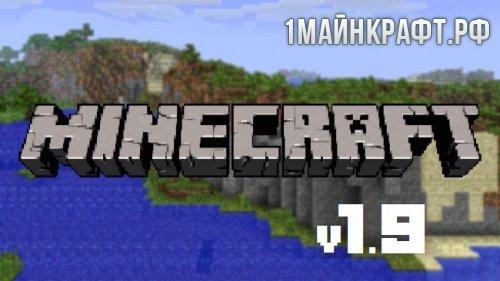 Скачать minecraft 1.9