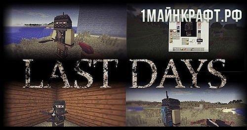 Мод Last Days для майнкрафт 1.7.10