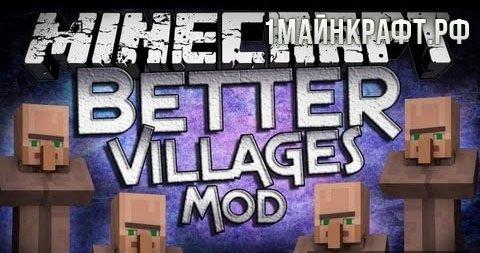 Мод Better Villages для майнкрафт 1.7.10