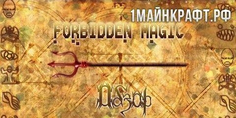 Мод Forbidden Magic для майнкрафт 1.7.10