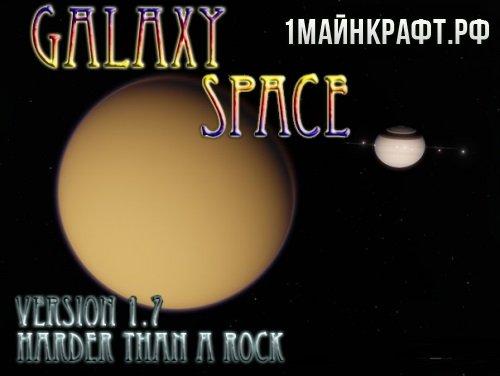 Мод Galaxy Space для майнкрафт 1.7.10 - аддон GalactiCraft