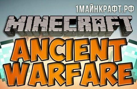 Мод Ancient Warfare для майнкрафт 1.7.10