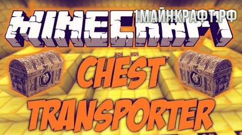 Мод Chest Transporter для майнкрафт 1.10