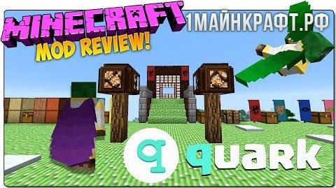 Мод Quark для майнкрафт 1.10