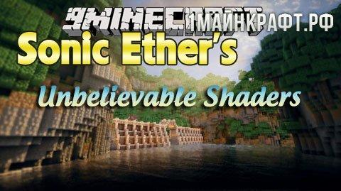 Шейдеры для майнкрафт 1.10.2 - Sonic Ether's Unbelievable