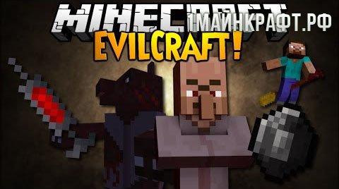 Мод EvilCraft для майнкрафт 1.7.10