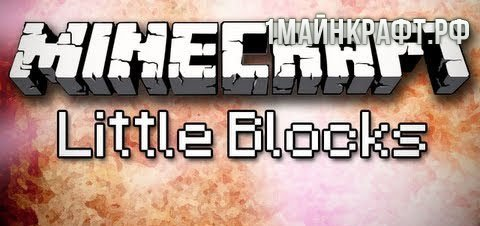 Мод LittleBlocks для майнкрафт 1.7.10