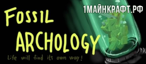 Мод Fossils and Archeology для майнкрафт 1.7.10