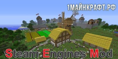 Мод Steam Engines для майнкрафт 1.7.10