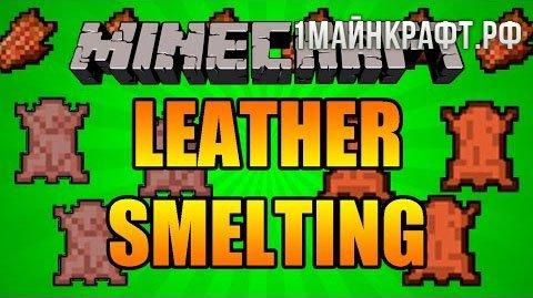 Мод Yet Another Leather Smelting для майнкрафт 1.7.10