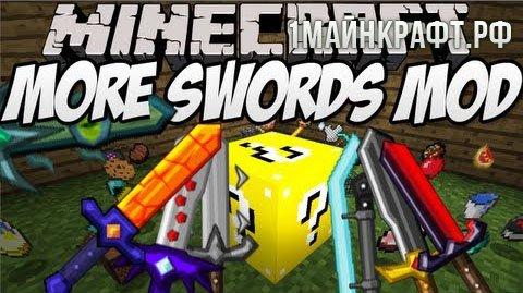 Мод More Swords для майнкрафт 1.7.10 - новые мечи