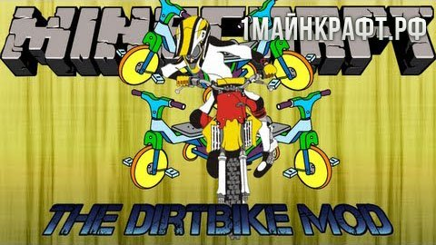 Мод The Dirtbike для майнкрафт 1.7.10