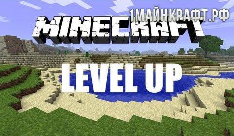 Мод Level Up для майнкрафт 1.7.10