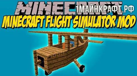 Мод Flight Simulator для майнкрафт 1.10.2