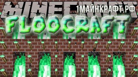 Мод Floocraft для майнкрафт 1.10.2