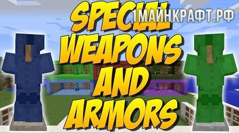 Мод Special Weapons and Armors для майнкрафт 1.9.4