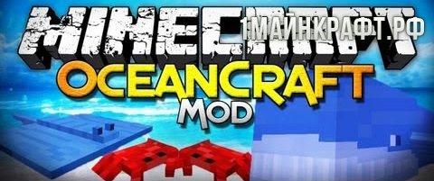 Мод OceanCraft для майнкрафт 1.7.10