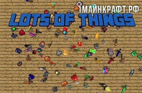 Мод Lots of Things для майнкрафт 1.7.10