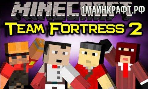 Мод Team Fortress 2 для майнкрафт 1.7.10