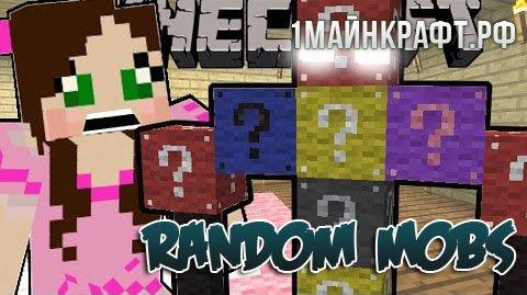 Мод Random Mobs для майнкрафт 1.7.10