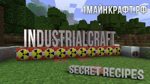 Мод Industrial Craft 2 для майнкрафт 1.10.2