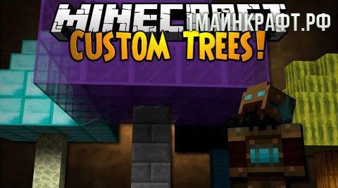 Мод Custom Trees для майнкрафт 1.7.10
