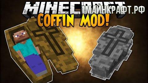 Мод Coffin для майнкрафт 1.7.10