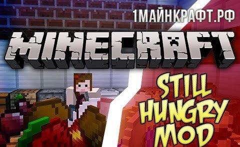 Мод Still Hungry для майнкрафт 1.7.10 - новая еда