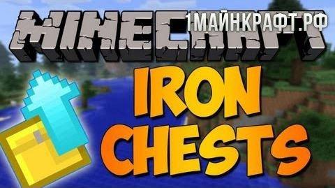 Мод Iron Chests для майнкрафт 1.10.2