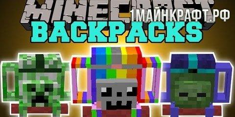 Мод Adventure Backpack для майнкрафт 1.7.10