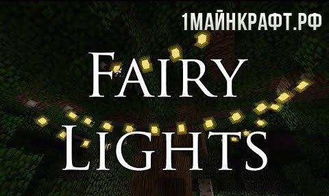 Мод Fairy Lights для майнкрафт 1.8