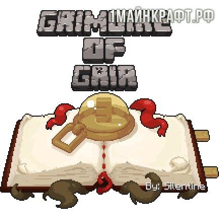 Мод Grimoire of Gaia для майнкрафт 1.7.10