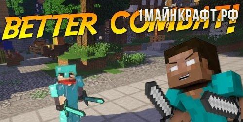Мод Better Combat для майнкрафт 1.10.2