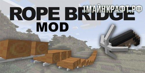 Мод Rope Bridge для майнкрафт 1.7.10