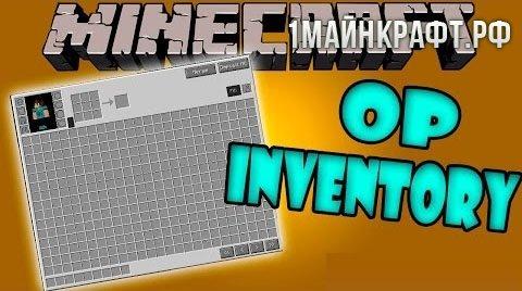 Мод Overpowered Inventory для майнкрафт 1.7.10