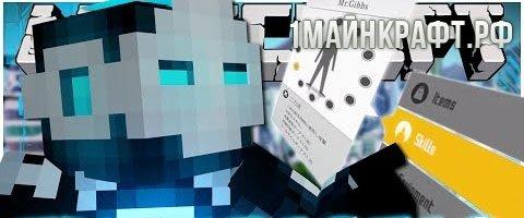 Мод Sword Art Online для майнкрафт 1.7.10