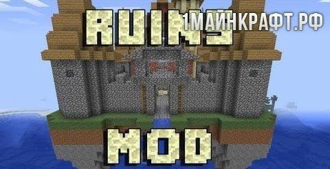Мод Ruins для майнкрафт 1.8 - руины