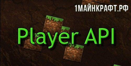 Мод Player API для майнкрафт 1.8