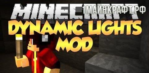 Мод Dynamic Lights для майнкрафт 1.8