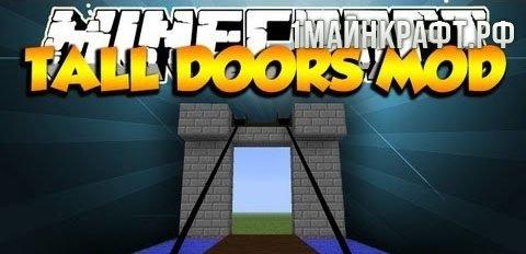 Мод Tall Doors для майнкрафт 1.7.10