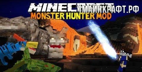 Мод Monster Hunter Frontier для майнкрафт 1.7.10