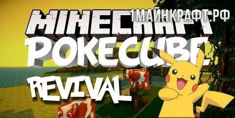 Pokecube Revival для майнкрафт 1.10.2 - мод на покемонов