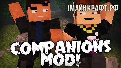 Companions для майнкрафт 1.8 - мод на друга
