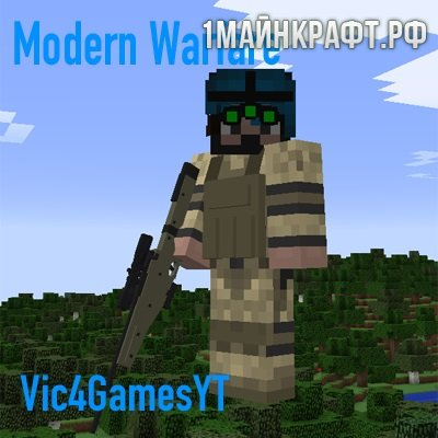 ��� Vic's Modern Warfare ��� ��������� 1.7.10
