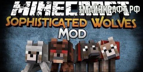 Мод Sophisticated Wolves для майнкрафт 1.7.10