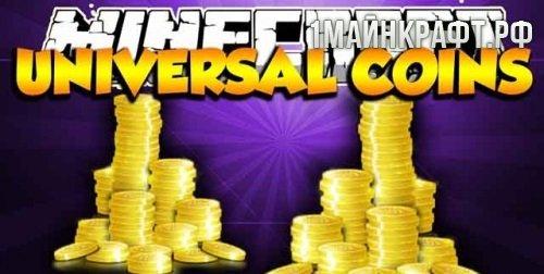 Мод Universal Coins для майнкрафт 1.7.10
