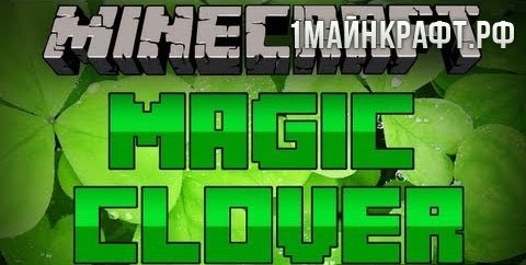 Мод Magic Clover для майнкрафт 1.7.10