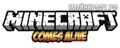 Minecraft Comes Alive для майнкрафт 1.8 - мод на семью