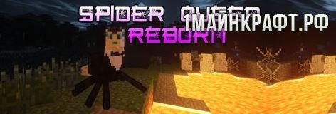 Мод Spider Queen Reborn для майнкрафт 1.7.10